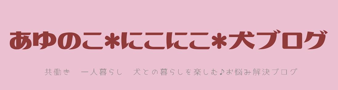 あゆのこ✽にこにこ犬ブログ